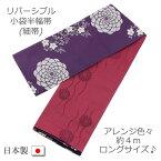 日本製 半幅帯 楓菊×流水菊 着物 浴衣 お稽古事 リバーシブル 細帯 小袋