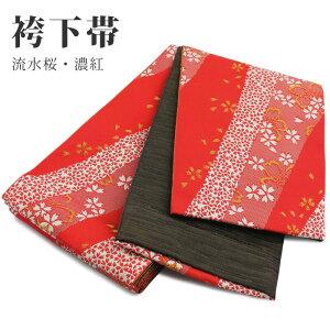 Hakama unterer Gürtel Sakura Muster Dunkelroter Nijaku Ärmel Kimono / Hakama Abschlussfeier