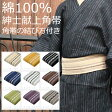 角帯 紳士 綿100% 献上角帯 黒/紺/きなり/からし/灰/茶/うぐいす/紫/白
