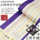 【締めやすさNO.1】本場筑前 博多織 正絹伊達締め(紫06...