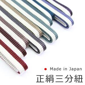 【日本製】【レビューを書く、でメール便送料無料】【限定価格!】正絹三分紐 帯締め 選べる10色