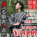 楽天【あす楽】浴衣 メンズ 3点セット【送料無料】角帯 腰紐 ゆかた 浴衣 男性 浴衣セット 紳士 yukata