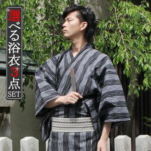 浴衣 メンズ 3点セット 角帯 腰紐 ゆかた 浴衣 男性 浴衣セット 紳士 yukata