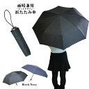 【雨晴兼用】ドット柄折りたたみ傘 2colors【UVカット加工】PUコーティング 日傘 日焼け 日差し 晴雨兼用 1