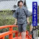 【基本送料無料】綿×麻しじら甚平セット 夏の男の粋姿 ギフト...