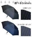 【雨晴兼用】ドット柄折りたたみ傘 2colors【UVカット加工】PUコーティング 日傘 日焼け 日差し 晴雨兼用 3
