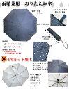 【雨晴兼用】ドット柄折りたたみ傘 2colors【UVカット加工】PUコーティング 日傘 日焼け 日差し 晴雨兼用 2