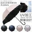 【完全遮光】軽くて持ち運び楽々♪晴雨兼用日傘 選べる4色 UVカット 高遮光率で日焼け対策に!この日傘に長袖・日焼けクリームなどを一緒に使えば、もう安心!フリル付でシンプルだけどおしゃれな傘です!