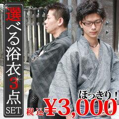 楽天1位【3,000円ぽっきり】選べる紳士浴衣3点セット 角帯 腰紐 追加オプションで最大6点セット