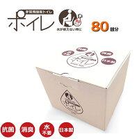 非常用簡易トイレポイレ80回分セットシンプルボックス非常用防災備蓄防災用品簡易トイレ携帯トイレ断水