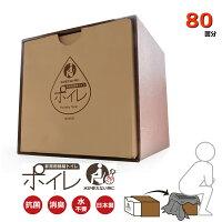 非常用簡易トイレポイレ80回分BOXセット非常用防災備蓄防災用品簡易トイレ携帯トイレ断水簡易便器