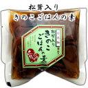 【秋の味覚】京都錦市場 京佃煮野村松茸入り きのこごはんの素3合炊き用