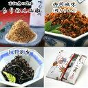 ちょっとずつ 3っの味を楽しめます。ちりめん山椒と人気の京佃煮食べ比べ。【3種類入ってちょ...