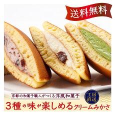 3種(チーズ/宇治抹茶/小豆)の味が楽しめるクリームみかさ京都の和菓子職人が作る洋風和菓子<工房直送>