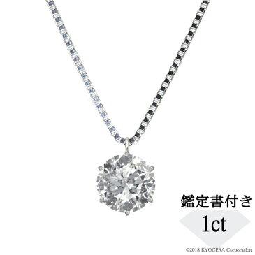 ダイヤモンド ネックレス プラチナ 一粒 1.306ct Hカラー SI2 ベリーグッドカット 鑑定書付き 京セラ