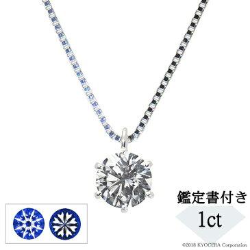 ダイヤモンド ネックレス 1ctUP Dカラー SI2 3EXH&C 鑑定書付き 一粒 天然石 京セラ