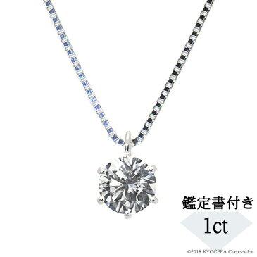 ダイヤモンド ネックレス プラチナ 1カラットUP Dカラー SI2 EX 鑑定書付 一粒 プレゼント 天然石 京セラ