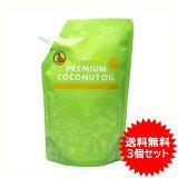 【送料無料】ココウェル プレミアム ココナッツオイル 500ml(460g)×3個セット【cocowell premium coconut oil】【ココウェル ココナッツオイル】【ミランダカー】 【ココナツオイル】