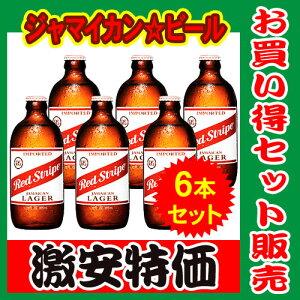 【ジャマイカ産】レゲエビール『レッドストライプ』潮風を感じるスッキリとした味わい♪【お買...