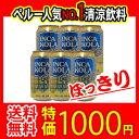 【お買い得】ペルーNO.1清涼飲料『インカコーラ』が特価!!黄金の都インカ帝国にちなんだゴール...