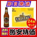 【送料無料】クリスタル ビール瓶 330ml 24本セット【あす楽対応】 【楽ギフ_包装】【楽ギフ_のし】10P04Mar17