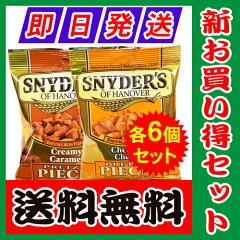 【送料無料】SNYDER'S スナイダーズ ミニパック 2種 各6個セット(計12個)【あす楽…