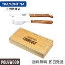【送料無料】TRAMONTINA ポリウッド ステーキナイフ