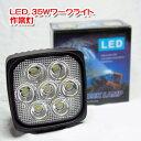 35W 防水 防雨 LED作業灯 LED ワークライト 省エネ ホワイト ...
