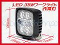 35WLED作業灯ワークライト