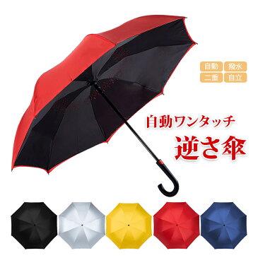 【楽天ランキング1位】【送料無料】ワンタッチ 自動開く 逆さま傘 逆さ傘 さかさま傘 日傘 濡れない傘 二重傘 晴雨傘 UVカット撥水加工/赤色、黄色、銀色選択可能■549