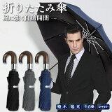 545■木手元自動折りたたみ傘
