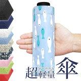 623■超軽量折りたたみ傘