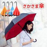 【ランキング1位】【送料無料】三代目 傘 逆さ傘 逆さま傘 さかさま傘 濡れない 二重傘 晴雨傘 UVカット 濡れた部分が内側に来る不思議な傘■502