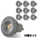 4W_LED_GU10口金50w形相当■396