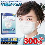 【A級品】マスクやわらかマスク3D立体加工不織布使い捨てますくメルトブローンフェイスマスク白色男女兼用ふつうサイズレギュラーサイズサージカルマスク3層構造飛沫防止ウイルス対策花粉対策PM2.5■015