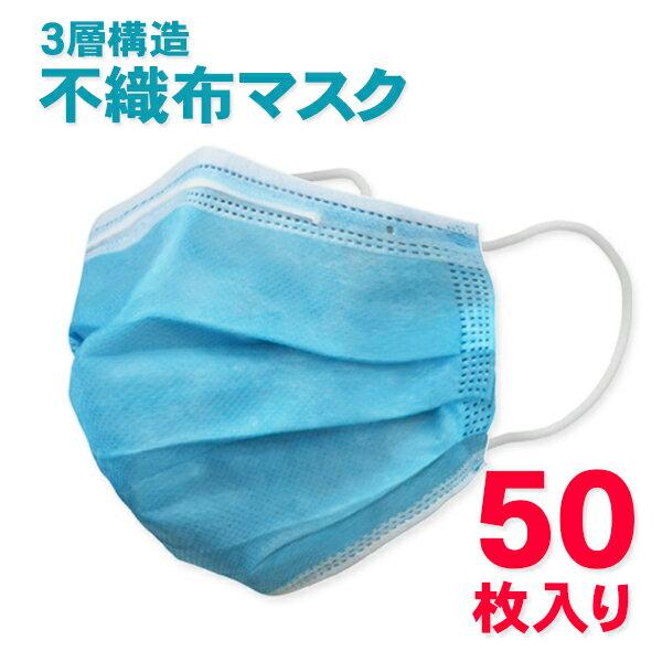 枚 50 やわらか 入り マスク マスク やわらか3層式不織布マスク(50枚入り)