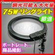 75Wリングライト 撮影照明 ポートレート商品撮影 調光可能■151