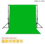 248■無反射背景布3m×6m