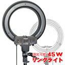 45Wリングライト 撮影照明 ポートレート 商品撮影■145