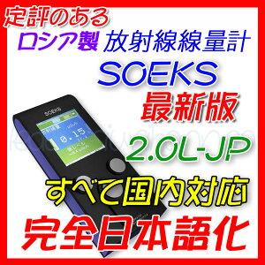 待望の日本語化バージョン 放射線測定器 SOEKS★SOEKS 01M(2.0L-JP)☆高性能★放射能・線量計...