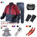 富士山 富士登山キット登山用品セット レインウェア ヘッドラ...