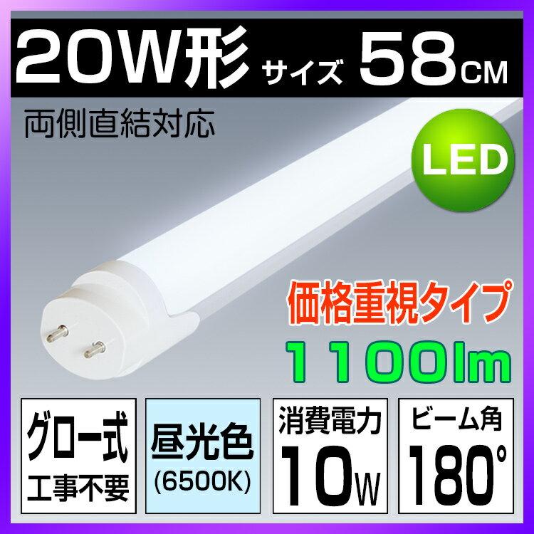 LED直管蛍光灯 20形 グロー式工事不要 昼光色 58cm 580mm G13口金 T8 防虫 20W形相当 FL20S 両側給電 直管LEDランプ