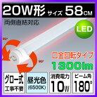 led蛍光灯20w形角度可変タイプ直管蛍光灯ledグロー式工事不要昼光色58cm580mmG13t8昼白色2万円以上送料無料20W型