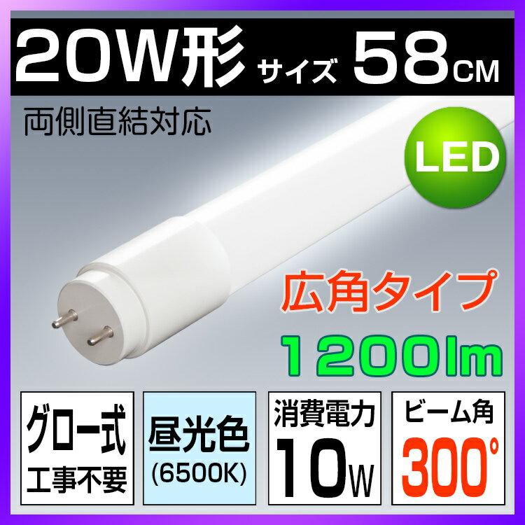 あす楽 led蛍光灯 20w形 昼光色 FL20 グロー式工事不要 広配光 直管蛍光灯 G13 58cm 20形 led