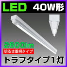 LED蛍光灯40W形トラフ40W型1灯式【高輝度タイプ】LED蛍光灯器具照明器具天井LED蛍光灯ベース照明ベースライトシーリングライト施設用