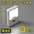 センサーライト LED ライト 人感センサー 屋内 電池式 配線不要 3灯 自動 点灯 消灯 照明 電気 玄関ライト 足元灯 スポットライト 階段照明