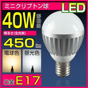 led電球 口金E17 ミニクリプトン球 小形 G45 電球色 昼光色 PSタイプ 直径45m…