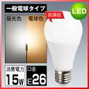 LED電球 100W形 光の広がるタイプ 26mm 26口金 一般電球 電球色 昼光色 e26 100w相当 led 照明器具 led照明 消費電力 長寿命 LED 激安
