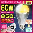 LED電球 60w相当 調色可能 調光可能 リモコン操作 e26口金 LED 一般電球 led照明 DL-L60AV 昼白色 電球色