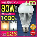 LED電球 E26 調光器対応 80W形 光の広がるタイプ ...